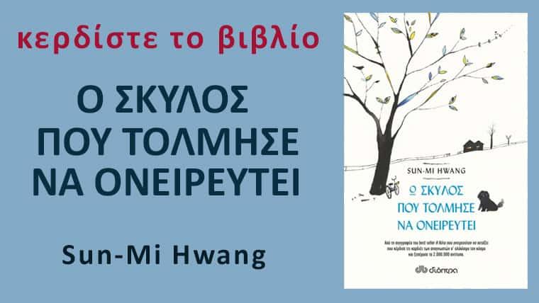 Κερδίστε το βιβλίο 'Ο σκύλος που τόλμησε να ονειρευτεί' της Sun-Mi Hwang