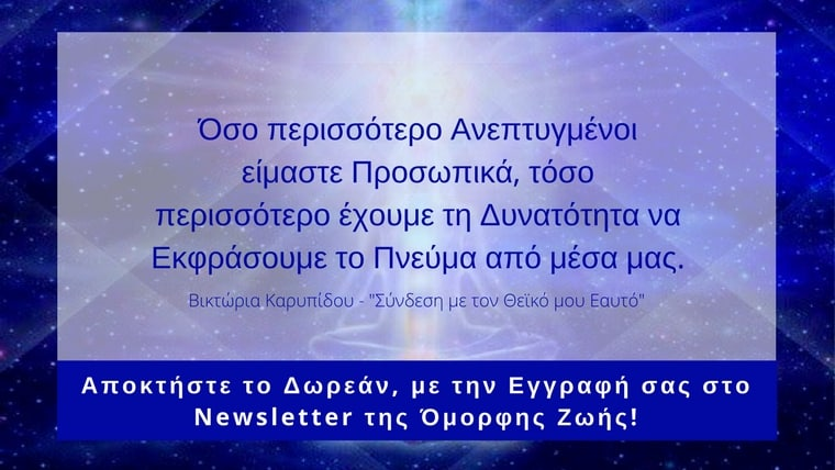 Newsletter Εγγραφή