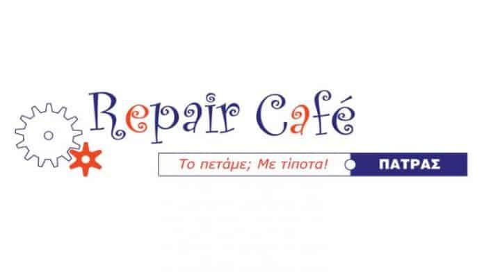 Το πρώτο Repair Cafe στην Ελλάδα στο Ακταίο της Πάτρας