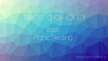 Σεμινάριο GMCKS Pranic Healing (BASIC) | RAMA