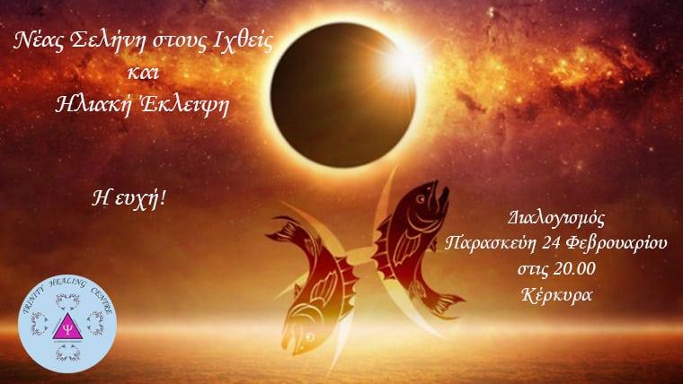 Διαλογισμός-Νέα Σελήνη στους Ιχθείς με Ηλιακή Έκλειψη!