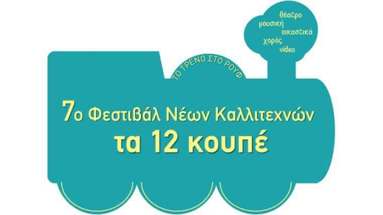 7ο Φεστιβάλ Νέων Καλλιτεχνών «Τα 12 Κουπέ» | Το Τρένο στο Ρουφ