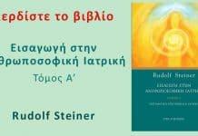 Κερδίστε το βιβλίο 'Εισαγωγή στην Ανθρωποσοφική Ιατρική' του Rudolf Steiner