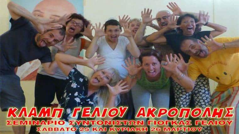Σεμινάριο εκπαίδευσης επαγγελματιών συντονιστών γιόγκας γέλιου   Κλαμπ Γέλιου Ακρόπολης