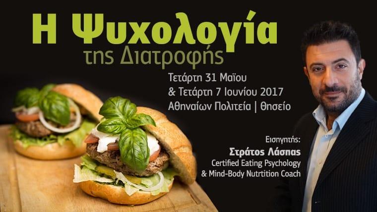 Η Ψυχολογία της Διατροφής