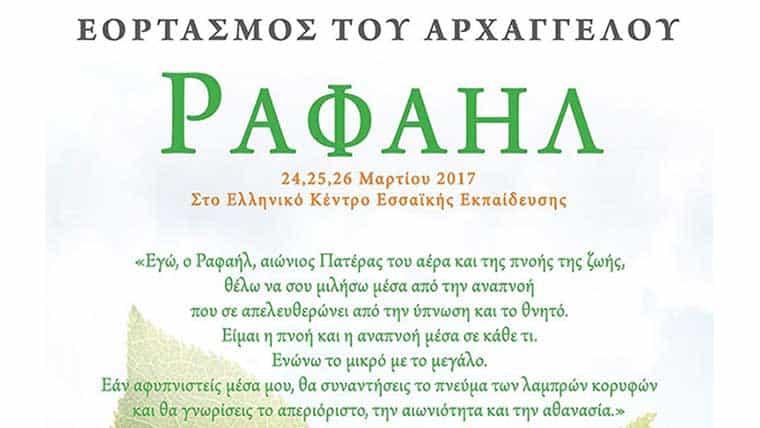 Εορτασμός του Αρχαγγέλου Ραφαήλ   Vertu Essenia