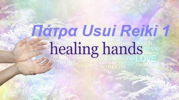 Συντονισμοί Usui Reiki 1o Επίπεδο | Ευγενία Γερασιμίδου