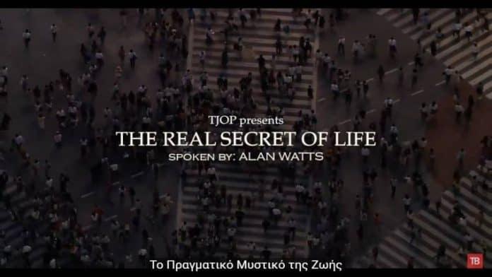 Alan Watts | Το μυστικό της ζωής