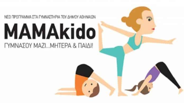 ΜΑΜΑkido | Γυμναστική για μαμάδες και παιδιά
