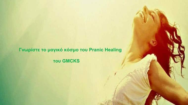 Σεμινάριο Pranic Healing | Anima Healing Center