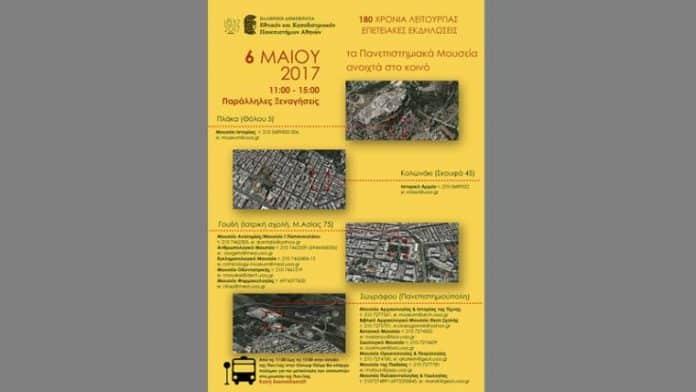 Το Πανεπιστήμιο Αθηνών μας προσκαλεί στα μουσεία του!