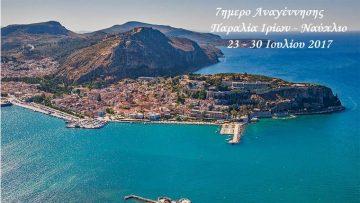 7ήμερο Αναγέννησης   Παραλία Ιρίων – Ναύπλιο