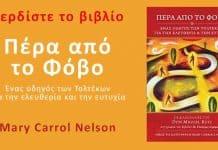 Κερδίστε το βιβλίο 'Πέρα από το Φόβο'