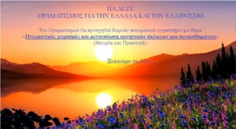 Εργαστήριο και Οραματισμός για την Ελλάδα και τον Ελληνισμό