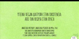 Υγιεινή vegan διατροφή στην οικογένεια | Από την θεωρία στην πράξη