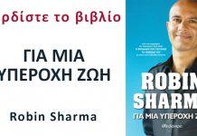 """Κερδίστε το βιβλίο """"Για μια υπέροχη ζωή"""" του Robin Sharma"""