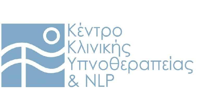 Κέντρο Κλινικής Υπνοθεραπείας & NLP