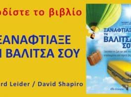 Κερδίστε το βιβλίο 'Ξαναφτιάξε τη βαλίτσα σου'
