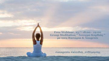 "Free Webinar - Διαλογισμός ""Άνοιγμα Καρδιάς""   Anagenis"