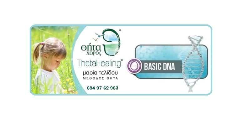 Βασικό Επίπεδο DNA, ΤhetaHealing® | Μαρία Τελίδου