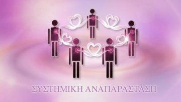 Η Συστημική Αναπαράσταση και η Αγάπη   Ναυσικά Σαμαλίδου