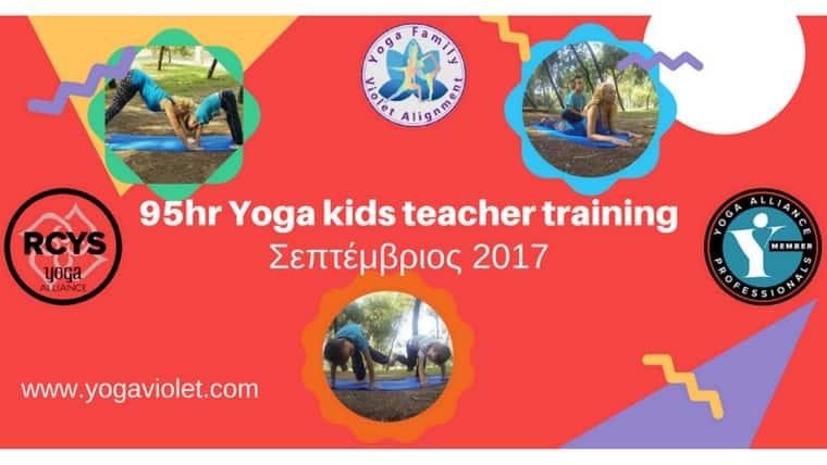 Εκπαίδευση Δασκάλων Yoga για παιδιά | Φωτεινή Δημητρίου