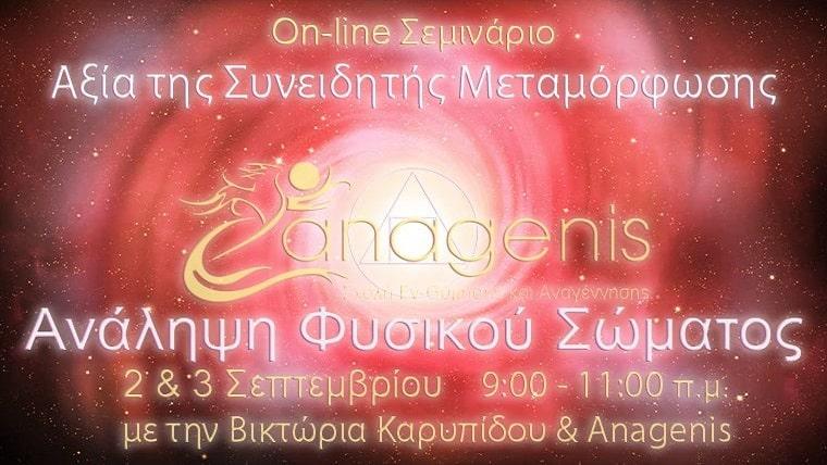 "On-line σεμινάριο ""Ανάληψη Φυσικού Σώματος"" | Anagenis"