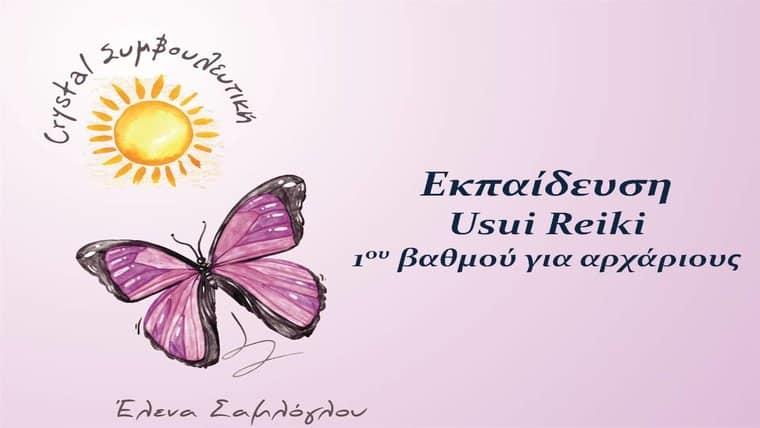 Σεμινάριο - Συντονισμός Reiki (Ρέικι) 1ου βαθμού   Έλενα Σαμλόγλου