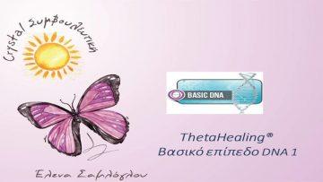 Σεμινάριο ThetaHealing | Βασικό Επίπεδο DNA 1 | Έλενα Σαμλόγλου