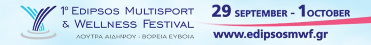 1o Edipsos Multisport & Wellness Festival | Λουτρά Αιδηψού