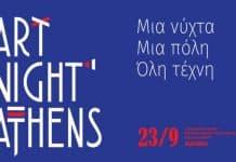 Art Night Athens | Μια νυχτερινή γιορτή τέχνης στην Αθήνα