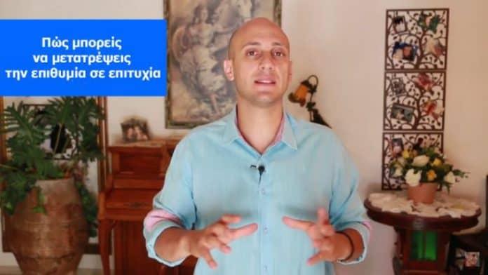 Πώς μπορείς να μετατρέψεις την επιτυχία σε επιθυμία;Του Μάνου Ισχάκη