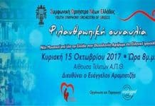 Νέοι Μουσικοί από όλη την Ελλάδα στην Θεσσαλονίκη | Αφιέρωμα στο Ελληνικό Τραγούδι