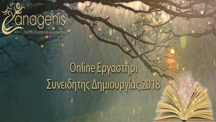 "On-line Σεμινάριο Εργαστήρι ""Συνειδητή Δημιουργία 2018"" | Anagenis"