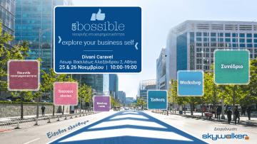 "GR Bossible: Φεστιβάλ Νεοφυούς Επιχειρηματικότητας ""Explore your business self""   Skywalker"