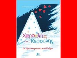 Αικατερίνη Michail | Νέο Βιβλίο | Η Χαρουλίτα και ο Κεφούλης. Το χριστουγεννιάτικο δένδρο.