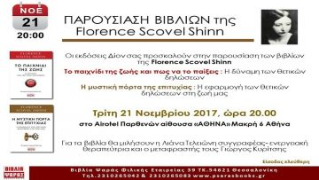 Παρουσίαση των βιβλίων της Florence Scovel Shinn | Βιβλία Ψαράς - Εκδόσεις Δίον