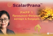 PMPP 1 – Προσωπικά Θαύματα, Δύναμη & Ευημερία   ScalarPrana