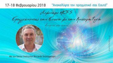 Σεμινάριο MCKS Ένωση με την Ανώτερη Ψυχή (MCKS Achieving Oneness with the Higher Soul)