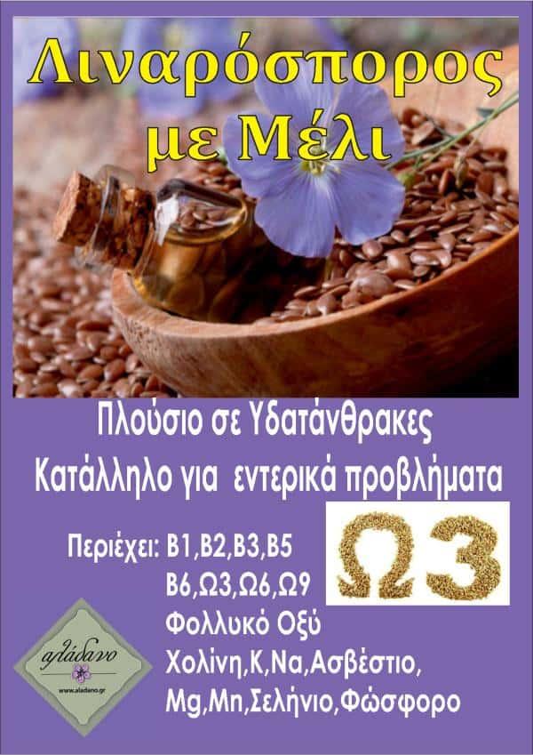 «Αλάδανο» | Αγνό λάδι και μέλι από το Πήλιο