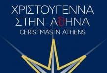 Χριστούγεννα στην Αθήνα | Η πόλη γιορτάζει