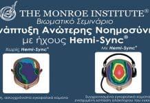 Σεμινάριο ανάπτυξης Ανώτερης Νοημοσύνης με ήχους Hemi-Sync®   Κτήμα Νοόσφαιρα