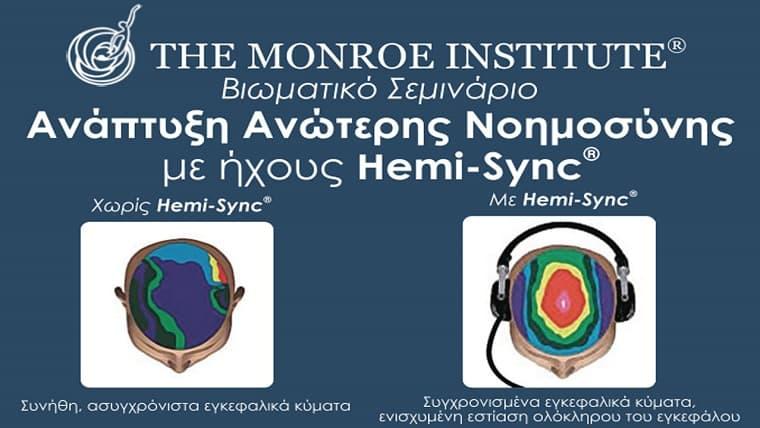 Σεμινάριο ανάπτυξης Ανώτερης Νοημοσύνης με ήχους Hemi-Sync® | Κτήμα Νοόσφαιρα