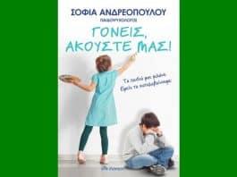 Βιβλίο | «Γονείς, ακούστε μας»