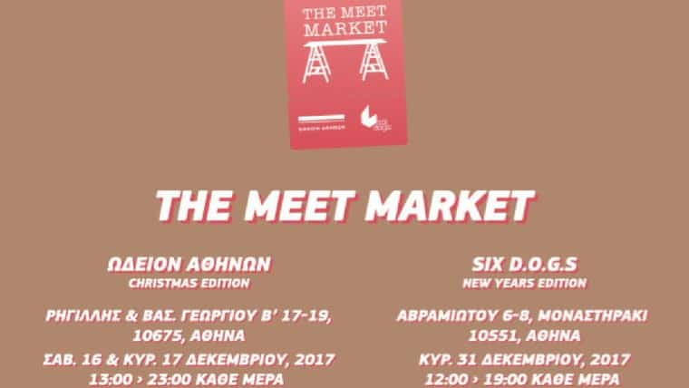 Τhe Meet Market Christmas Edition | Ωδείον Αθηνών