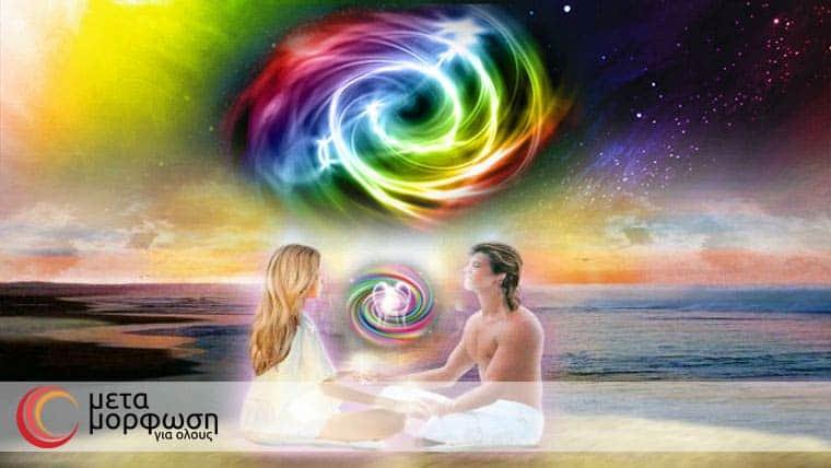 Angelic Quantum Spirals - Relationship Ηealing - Σεμινάριο Θεραπείας & Εναρμόνισης Σχέσεων | Μαίρη Ζαπίτη