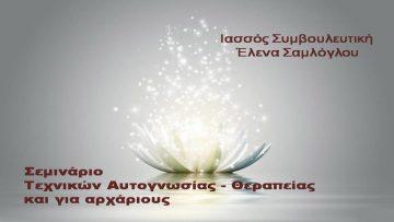 Τεχνικές αυτογνωσίας – αυτοθεραπείας και για αρχάριους | Έλενα Σαμλόγλου