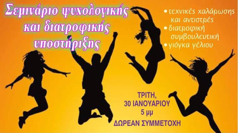 Σεμινάριο ψυχολογικής και διατροφικής υποστήριξης | Τόλης Βούλγαρης