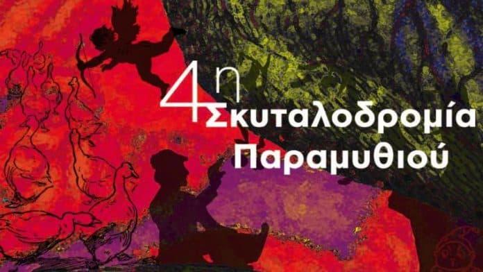 Σκυταλοδρομία Παραμυθιού | Τα παιδιά ζουν τη μαγεία της αφήγησης
