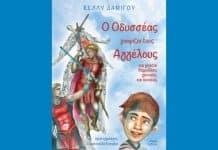 Βιβλίο | Ο Οδυσσέας γνωρίζει τους Αγγέλους | Κέλλυ Δαμίγου